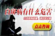 郑州白癜风危害