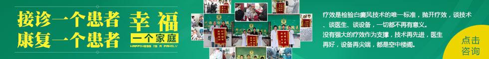 郑州白癜风医院28天治疗效果